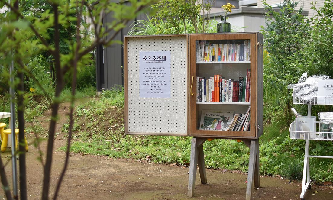 めぐる本棚